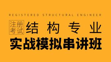 2021结构专业考试实战模拟班