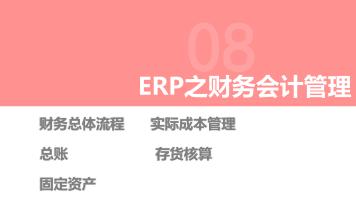 ERP 财务会计管理