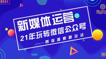 新媒体微信公众号强化班/推广引流/吸粉互动/转化/挑战年薪10万+