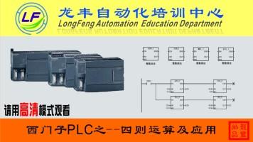 西门子PLC之-四则运算及浮点数