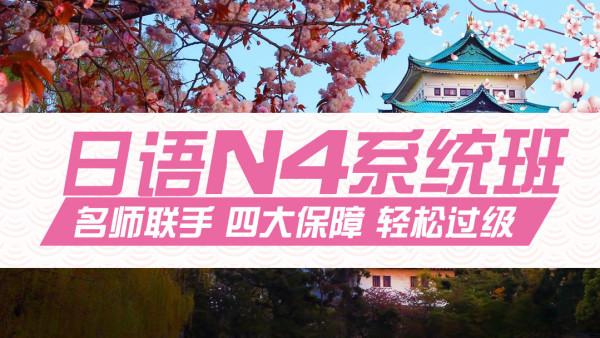 【喵星人日语】日语N5-N4系统班