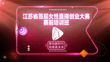 江苏省首届女性直播创业大赛赛前培训班