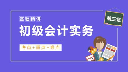 2019初级会计职称轻松取证【会计实务第三章负债】+在线互动答疑