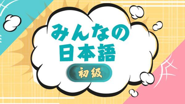 大家的日语初级1,2