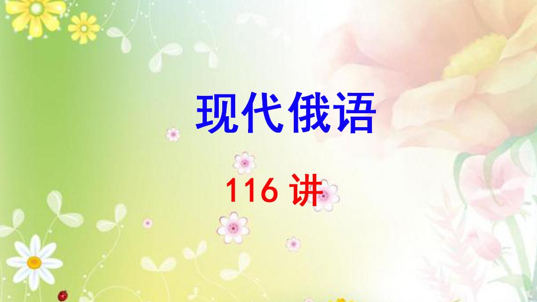 黑龙江大学 现代俄语 张家骅 吴丽坤 116讲