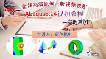 Abaqus有限元仿真分析视频教程-实例篇(中)