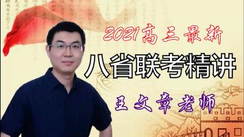 【高考历史】2021高三最新八省联考文综历史精讲