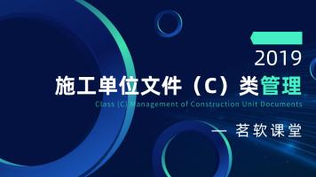 施工单位文件(C)类管理