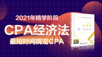 【2021年CPA】经济法精学班