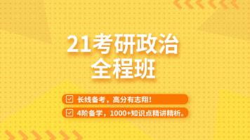 21考研政治全程班