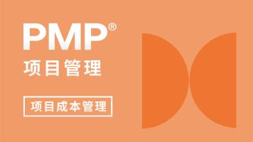 PMP项目管理之项目成本管理【思博盈通】