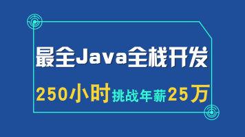 最全Java全栈开发+项目实训【爱尚实训】