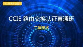 CCNP CCIE-RS 思科认证互联网专家-路由交换- 二层技术