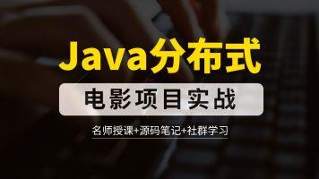 Java分布式电影项目实战