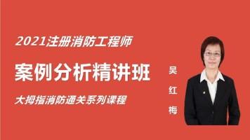 2021拇指消防一级注册二级注册消防工程师案例分析精讲班-吴红梅