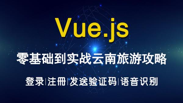 VUE开发云南旅游攻略,零基础到实战,短信验证码,登录,注册
