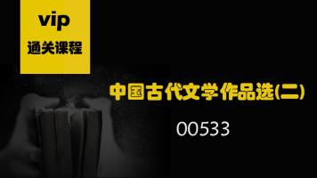 自考 中国古代文学作品选(二) 00533 汉语言专科 高升专 学历