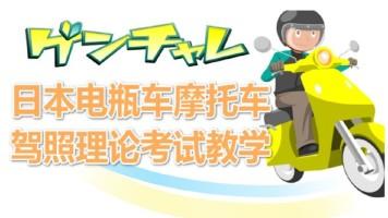 日本电瓶车摩托车驾照-理论考试详解