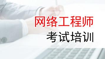 软考无忧-网络工程师培训