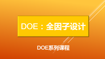 DOE:全因子设计