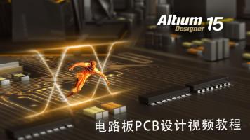 PCB电路板设计教程视频线路板Altium Designer15软件基础入门AD15