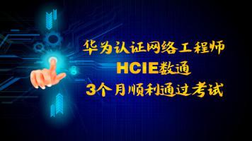 华亿网络-华为认证网络工程师HCIE精品直播课含题库版本面试
