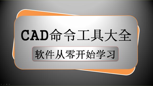 学呀教育CAD零基础开始命令工具学习课程CAD制图、CAD模具、机械