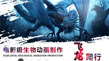 Maya/CG/高级生物动画:飞龙系列—爬行【百艺汇聚】