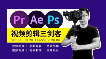 PR视频剪辑教程与AE影视包装特效