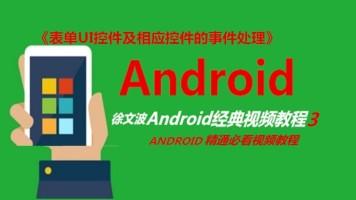 Android精讲系列课程(3)