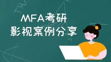 MFA艺术考研影视案例分析