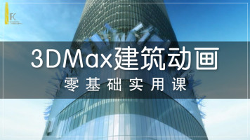 3Dmax建筑动画/三维动画/室内动画/生长动画/零基础【视频课】