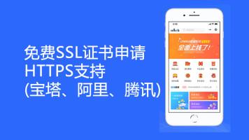 免费SSL证书申请和配置 实现https支持