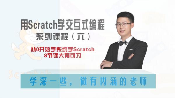 用Scratch学交互式编程六(几何高手)