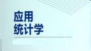 应用统计学(全16讲)【理工学社】