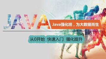 大数据基础:Java强化班【大讲台】