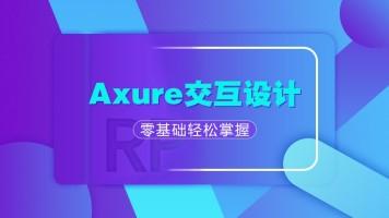UI设计教程/UI设计基础/全栈UI设计/UI软件-Axure交互设计