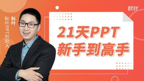 21天PPT从新手到高手,快速掌握PPT制作的核心方法!