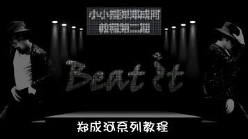 Beat it郑成河改编迈克尔杰克逊版 附准确谱【小小指弹吉他教程】