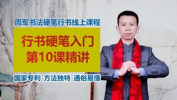 周军书法【成人行楷第10课】基础课