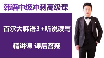 韩语中级冲刺高级课(首尔大学韩国语3)