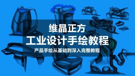 维晶正方工业设计手绘教程