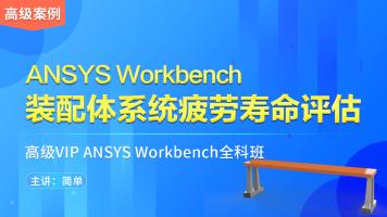 基于workbench的装配体系统疲劳寿命评估