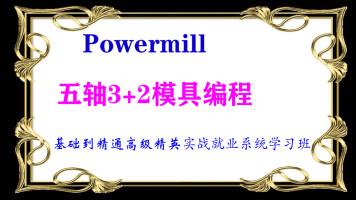 Powermill五轴3+2编程基础到精通高级精英实战工厂就业系统班