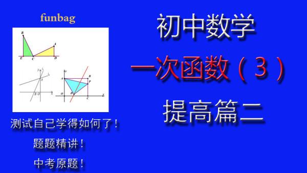 初中数学 初二上 函数  提高篇 第3辑