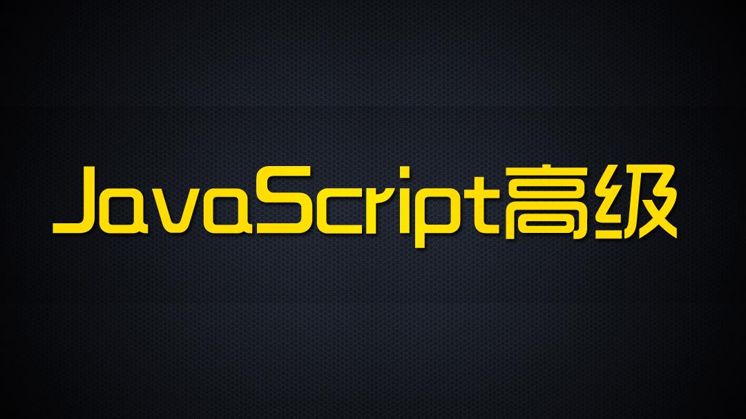 尚硅谷JavaScript高级视频教程(高级前端工程师的必备利器)