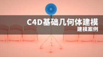 C4D基础建模基本几何体建模案例教程