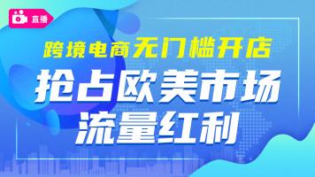 【优梯教育】跨境电商-零基础运营实操公开课