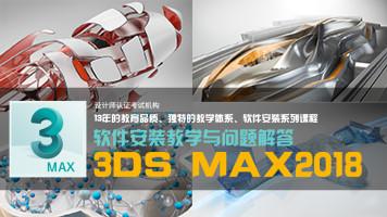 3Dmax2018软件安装教学与问题解答【派動教育】