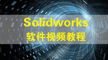 Solidworks软件教程/南京文鼎绘学内部课程/solidworks零基础入门